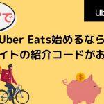 【15000円】宇都宮でUber Eats(ウーバーイーツ)始めるなら当サイトの紹介コードがお得!