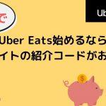 【最大13000円】松山でUber Eats(ウーバーイーツ)始めるなら当サイトの紹介コードがお得!