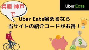 【最大13000円】兵庫・神戸でUber Eats(ウーバーイーツ)始めるなら当サイトの紹介コードがお得!