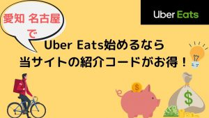 【最大13000円】愛知・名古屋でUber Eats(ウーバーイーツ)始めるなら当サイトの紹介コードがお得!