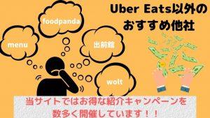 Uber Eats(ウーバーイーツ)以外の配達員でもキャッシュバックを行っています!