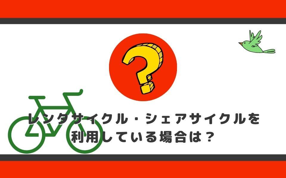 レンタサイクル・シェアサイクルを利用している場合は?