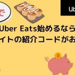 【最大13000円】大阪でUber Eats(ウーバーイーツ)始めるなら当サイトの紹介コードがお得!