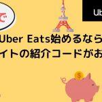 【最大13000円】東京でUber Eats(ウーバーイーツ)始めるなら当サイトの紹介コードがお得!