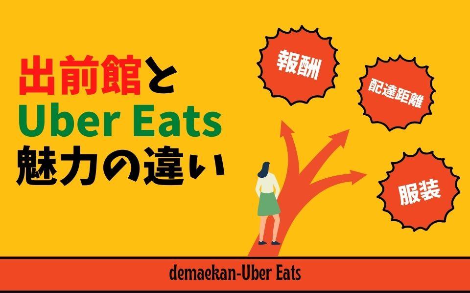 出前館配達員は紹介コードがなくてもおすすめ?Uber Eatsとの違いをチェックしよう!